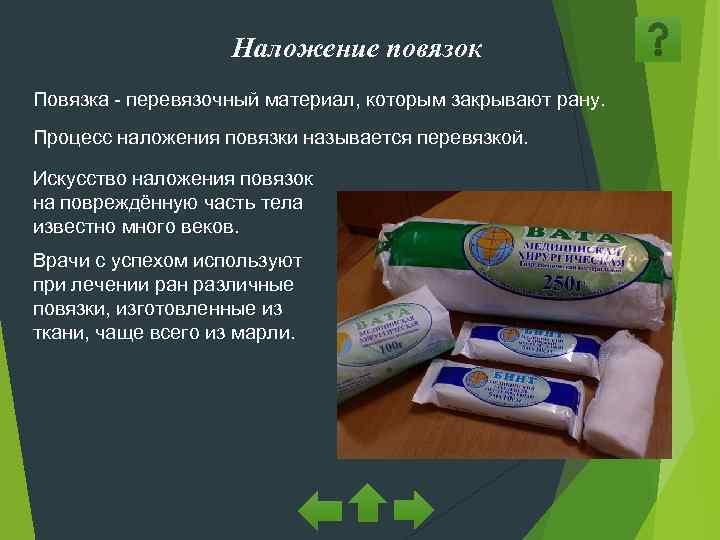Наложение повязок Повязка - перевязочный материал, которым закрывают рану. Процесс
