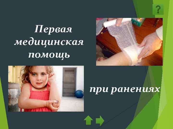 Первая медицинская  помощь   при ранениях