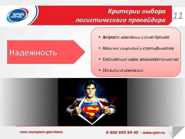Критерии выбора логистического провайдера 11 • Возраст компании и сила бренда Надежность • Наличие