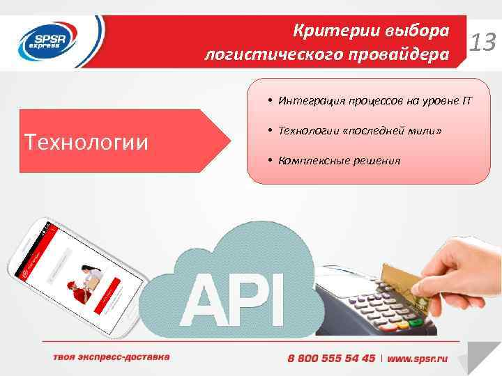 Критерии выбора логистического провайдера 13 • Интеграция процессов на уровне IT Технологии • Технологии