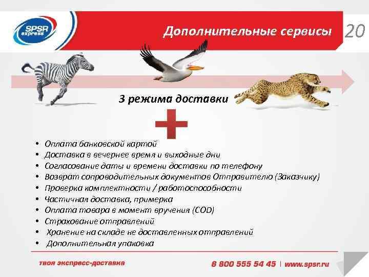 Дополнительные сервисы 3 режима доставки • • • Оплата банковской картой Доставка в вечернее