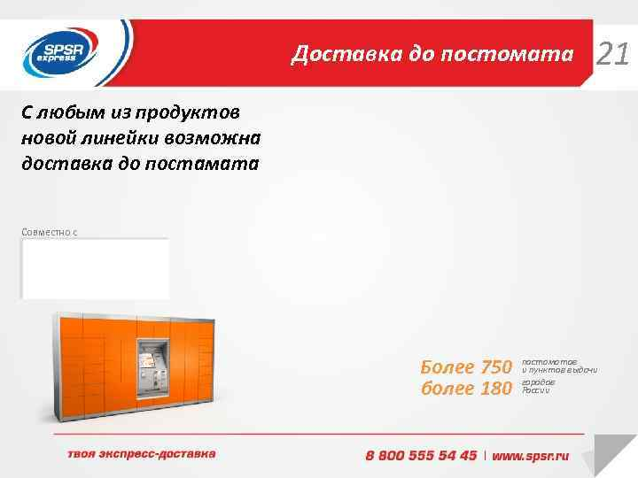 Доставка до постомата 21 С любым из продуктов новой линейки возможна доставка до постамата