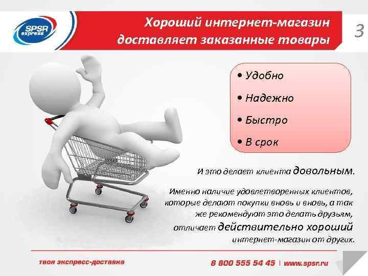 Хороший интернет-магазин доставляет заказанные товары 3 • Удобно • Надежно • Быстро • В
