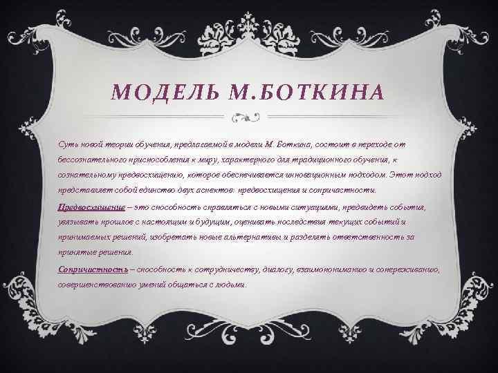 МОДЕЛЬ М. БОТКИНА Суть новой теории обучения, предлагаемой в модели М. Боткина, состоит в