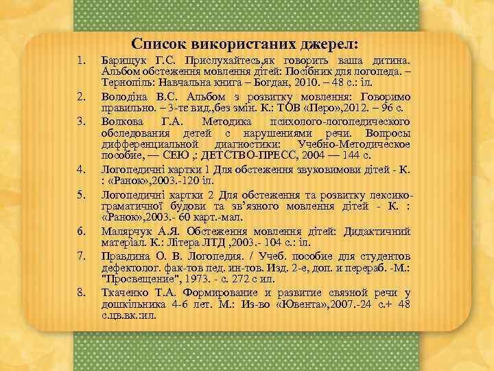 Список використаних джерел: 1. 2. 3. 4. 5. 6. 7. 8. Барищук Г. С.