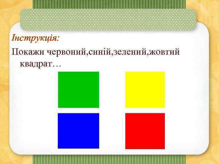 Інструкція: Покажи червоний, синій, зелений, жовтий квадрат…