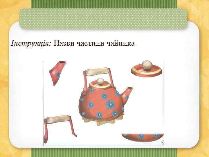 Інструкція: Назви частини чайника