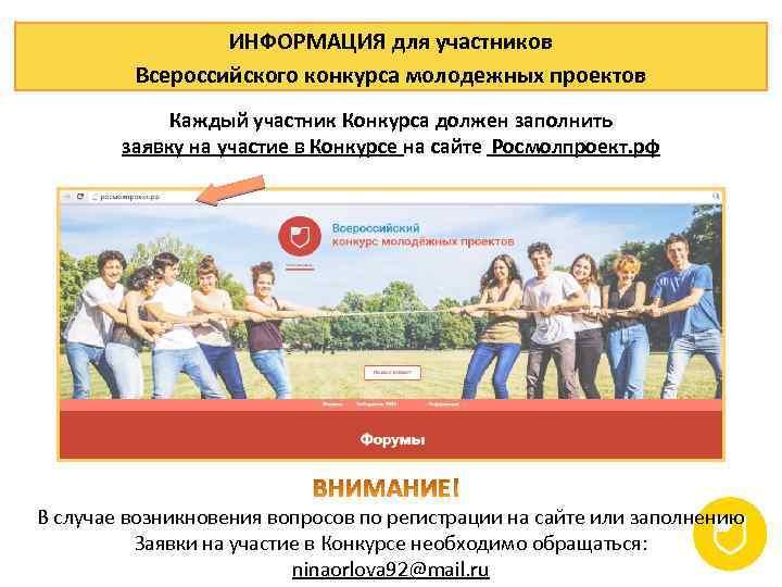 ИНФОРМАЦИЯ для участников Всероссийского конкурса молодежных проектов Каждый участник Конкурса должен заполнить заявку на