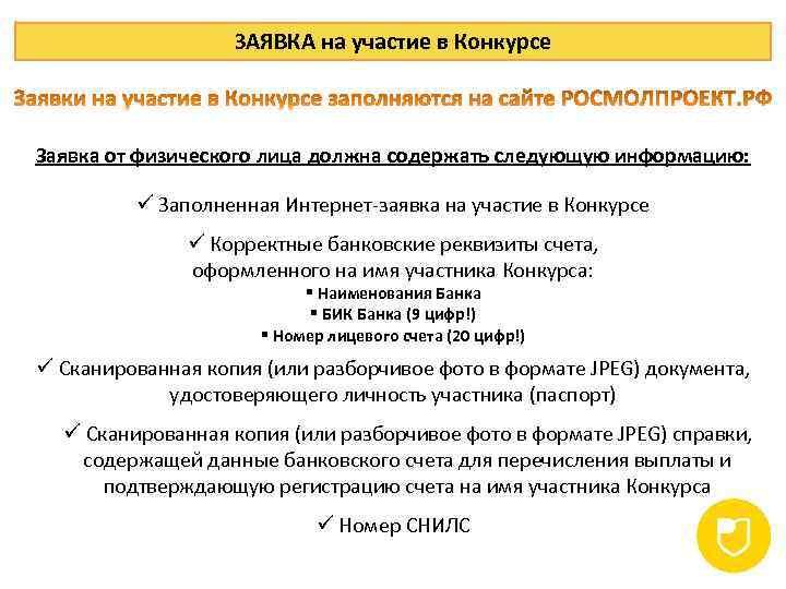 ЗАЯВКА на участие в Конкурсе Заявка от физического лица должна содержать следующую информацию: ü