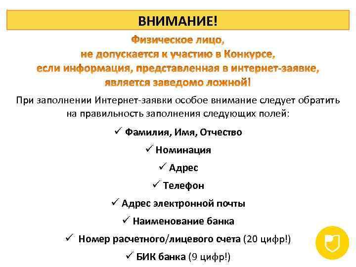 ВНИМАНИЕ! При заполнении Интернет-заявки особое внимание следует обратить на правильность заполнения следующих полей: ü