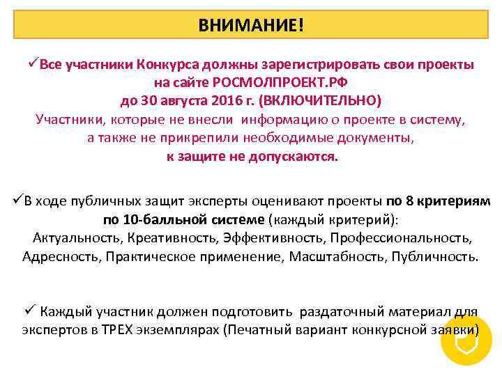 ВНИМАНИЕ! üВсе участники Конкурса должны зарегистрировать свои проекты на сайте РОСМОЛПРОЕКТ. РФ до 30