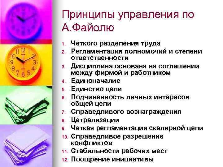 Принципы управления по А. Файолю 1. 2. 3. 4. 5. 6. 7. 8. 9.