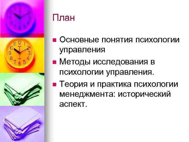 План Основные понятия психологии управления n Методы исследования в психологии управления. n Теория и