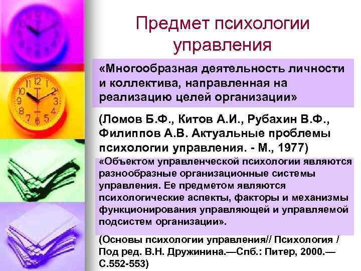 Предмет психологии управления «Многообразная деятельность личности и коллектива, направленная на реализацию целей организации» (Ломов