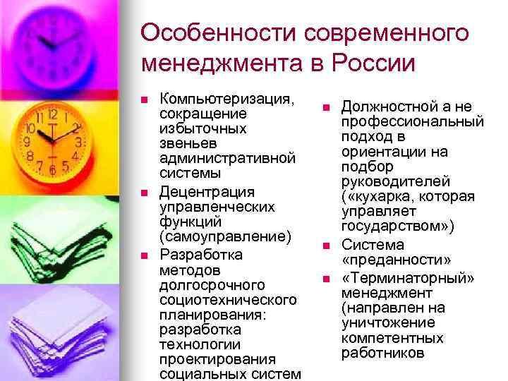Особенности современного менеджмента в России n n n Компьютеризация, сокращение избыточных звеньев административной системы