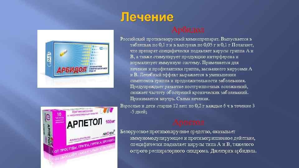 Формулировка диагноза орви у детей thumbnail