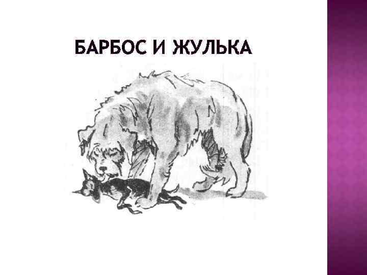 БАРБОС И ЖУЛЬКА КУПРИН СКАЧАТЬ БЕСПЛАТНО