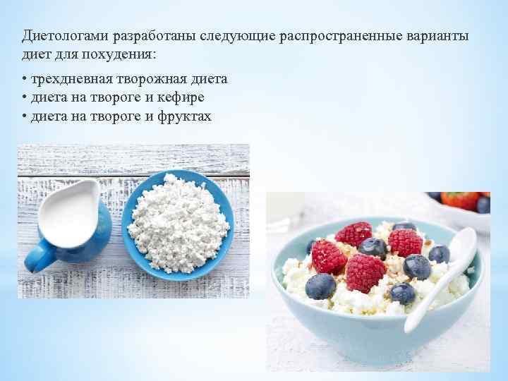 Диета творожно фруктовая отзывы