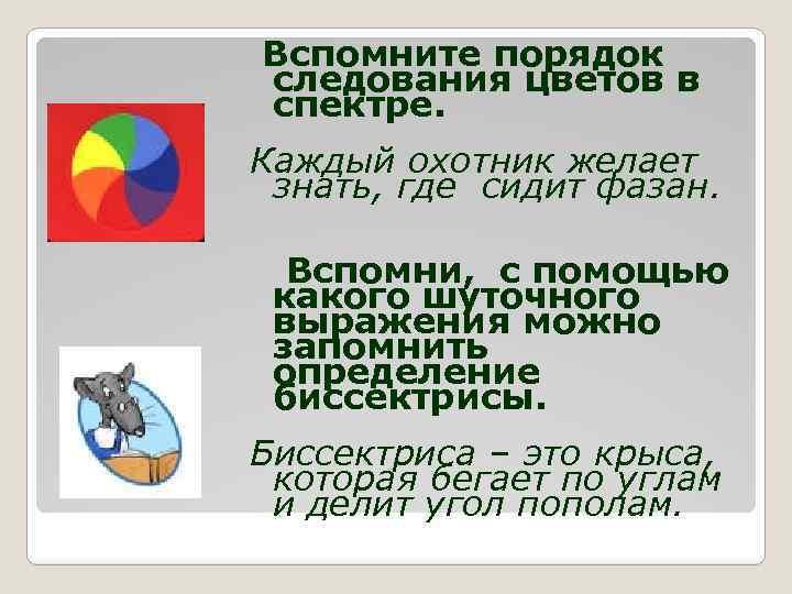 Вспомните порядок следования цветов в спектре. Каждый охотник желает знать, где сидит фазан. Вспомни,
