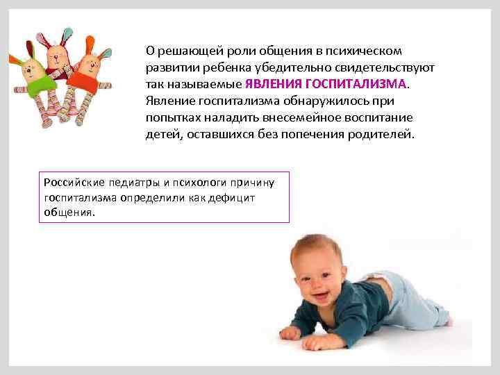 Шпаргалки Роль Общения В Психическом Развитии Ребенка