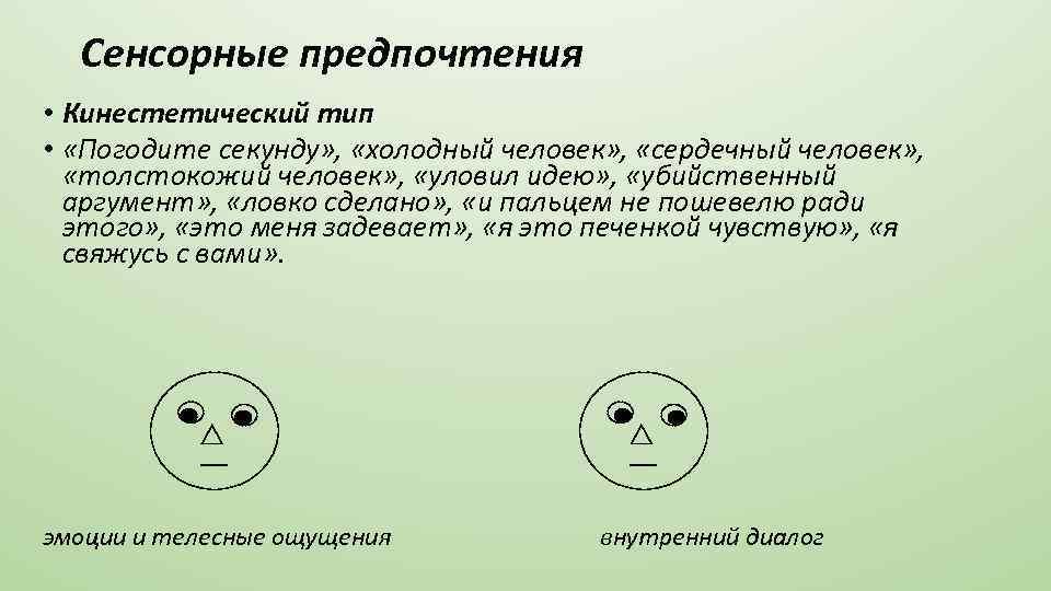 Сенсорные предпочтения • Кинестетический тип • «Погодите секунду» , «холодный человек» , «сердечный человек»