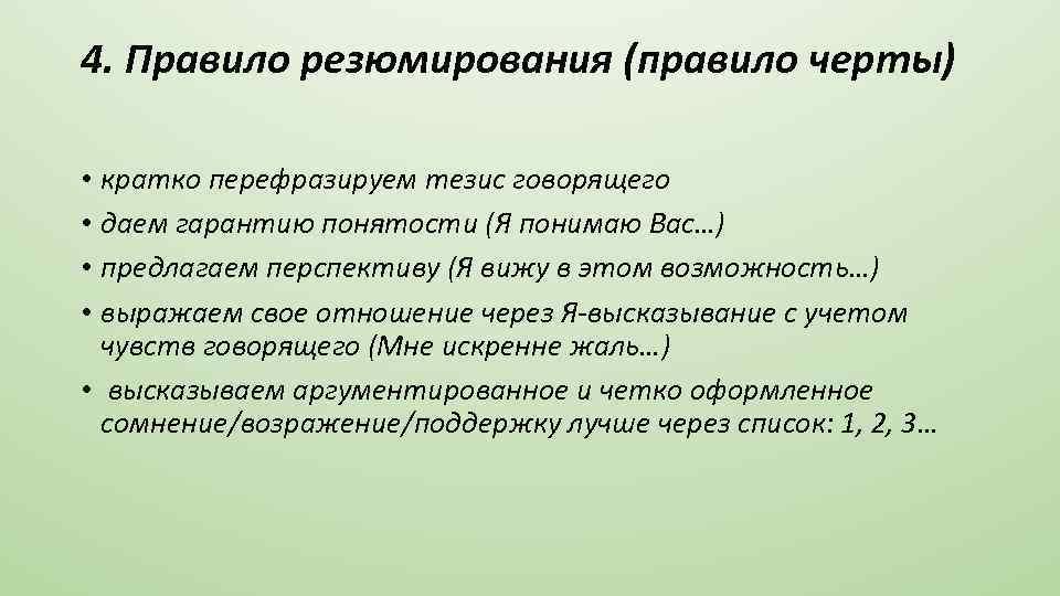 4. Правило резюмирования (правило черты) • кратко перефразируем тезис говорящего • даем гарантию понятости