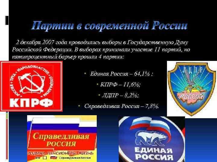 2 декабря 2007 года проводились выборы в Государственную Думу Российской Федерации. В выборах принимали