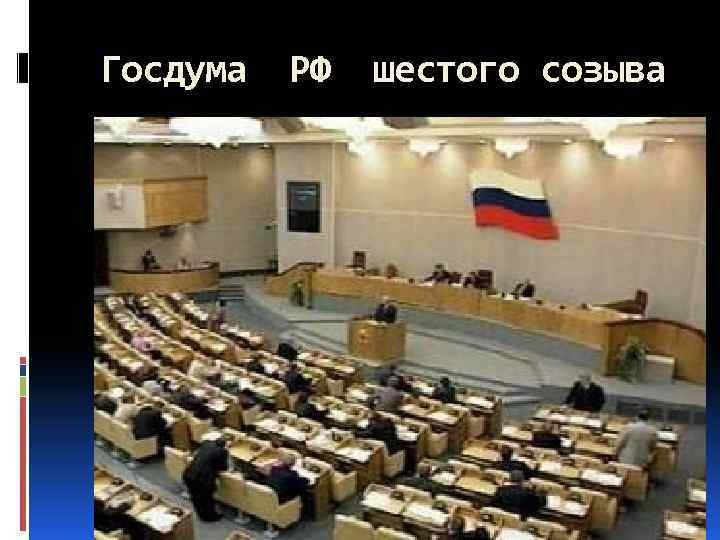 Госдума РФ шестого созыва