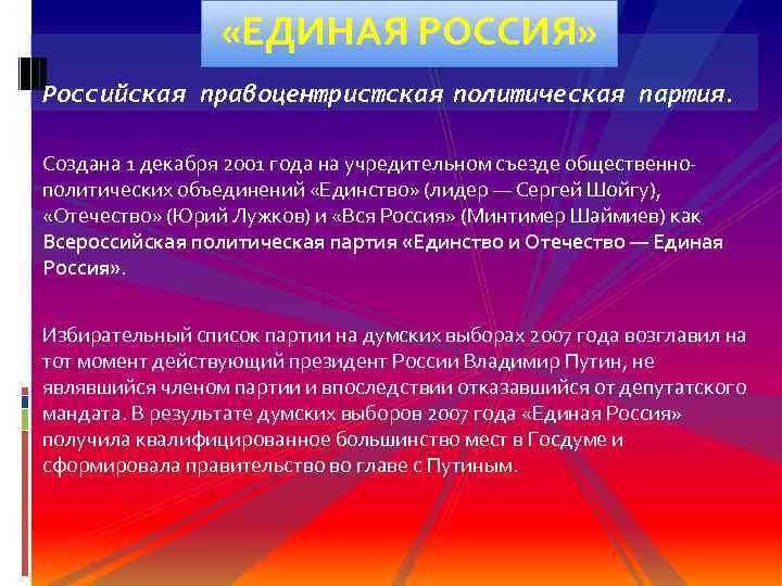 «ЕДИНАЯ РОССИЯ» Российская правоцентристская политическая партия. Создана 1 декабря 2001 года на учредительном