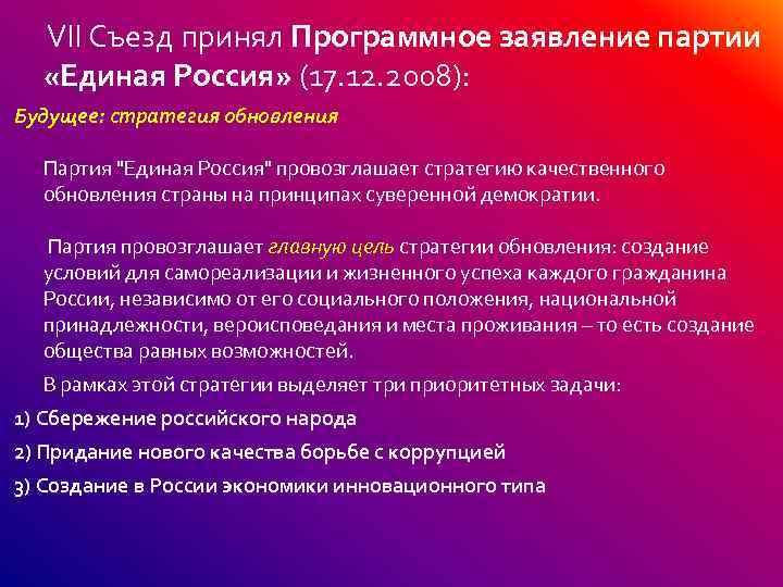 VII Съезд принял Программное заявление партии «Единая Россия» (17. 12. 2008): Будущее: стратегия