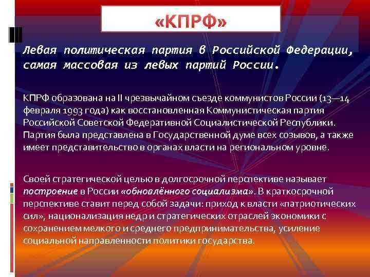 «КПРФ» Левая политическая партия в Российской Федерации, самая массовая из левых партий России.