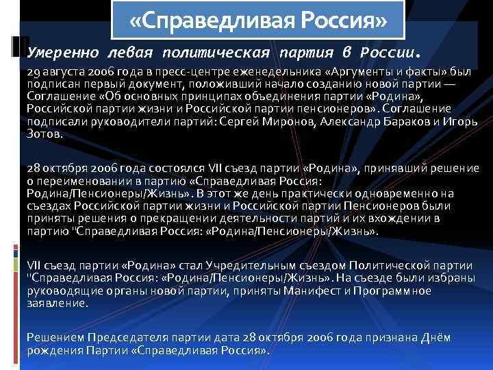«Справедливая Россия» Умеренно левая политическая партия в России. 29 августа 2006 года в