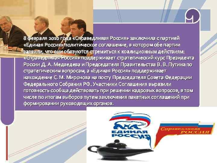 8 февраля 2010 года «Справедливая Россия» заключила с партией «Единая Россия» политическое соглашение, в