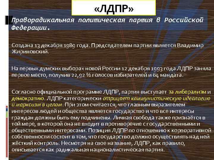 «ЛДПР» Праворадикальная политическая партия в Российской Федерации. Создана 13 декабря 1989 года. Председателем