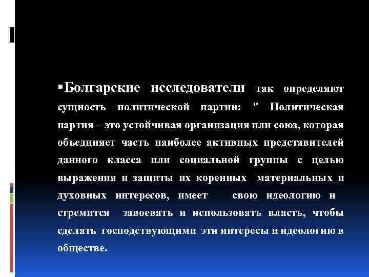 Болгарские исследователи так определяют сущность политической партии:
