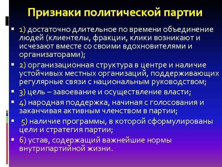 Признаки политической партии 1) достаточно длительное по времени объединение людей (клиентелы, фракции, клики возникают