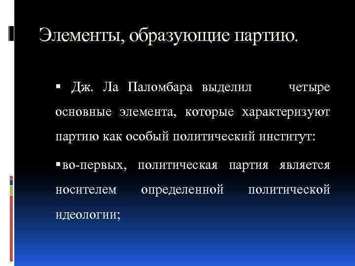 Элементы, образующие партию. Дж. Ла Паломбара выделил четыре основные элемента, которые характеризуют партию как