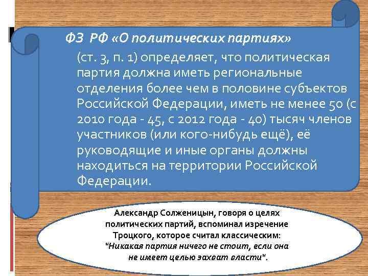 ФЗ РФ «О политических партиях» (ст. 3, п. 1) определяет, что политическая партия должна