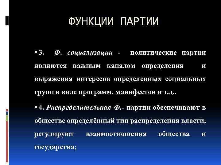 ФУНКЦИИ ПАРТИИ 3. Ф. социализации политические партии являются важным каналом определения и выражения интересов