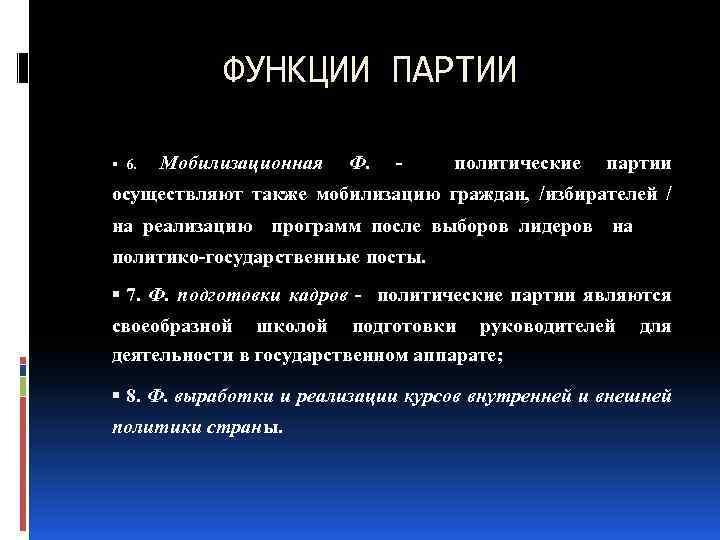 ФУНКЦИИ ПАРТИИ 6. Мобилизационная Ф. политические партии осуществляют также мобилизацию граждан, /избирателей / на