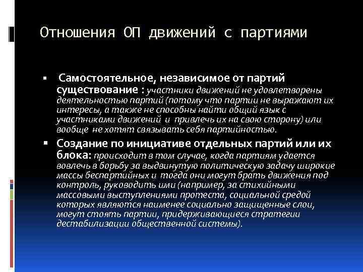 Отношения ОП движений с партиями Самостоятельное, независимое от партий существование : участники движений не