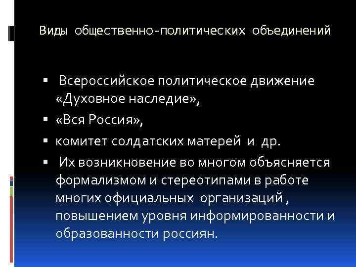Виды общественно-политических объединений Всероссийское политическое движение «Духовное наследие» , «Вся Россия» , комитет солдатских