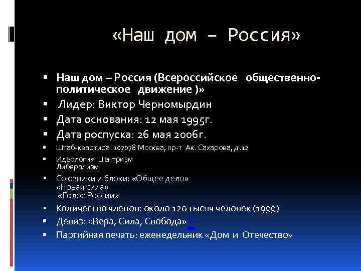 «Наш дом – Россия» Наш дом – Россия (Всероссийское общественнополитическое движение )» Лидер:
