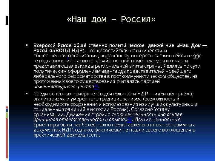 «Наш дом – Россия» Всеросси йское обще ственно-полити ческое движе ние «Наш Дом