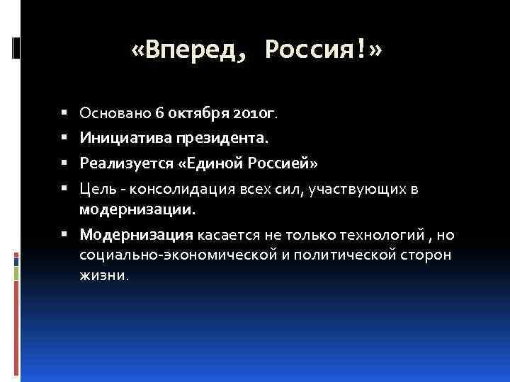 «Вперед, Россия!» Основано 6 октября 2010 г. Инициатива президента. Реализуется «Единой Россией» Цель