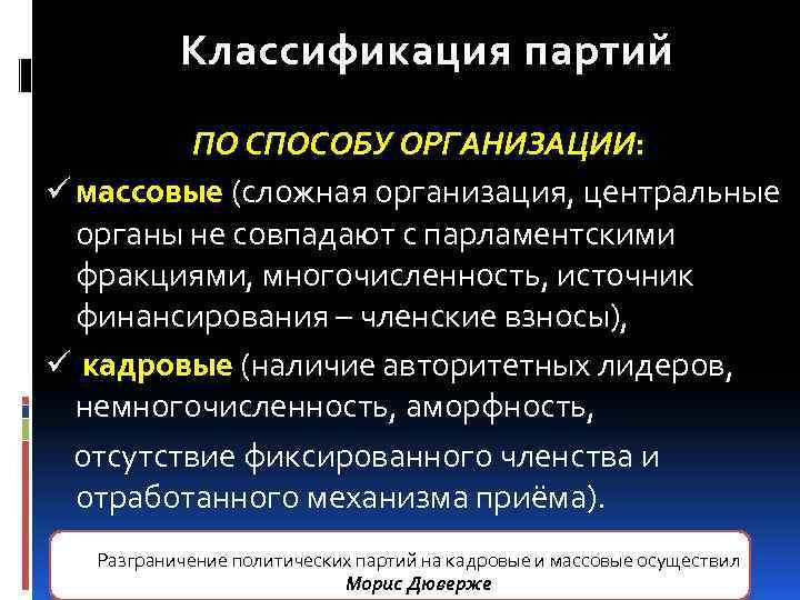 Классификация партий ПО СПОСОБУ ОРГАНИЗАЦИИ: ü массовые (сложная организация, центральные органы не совпадают с