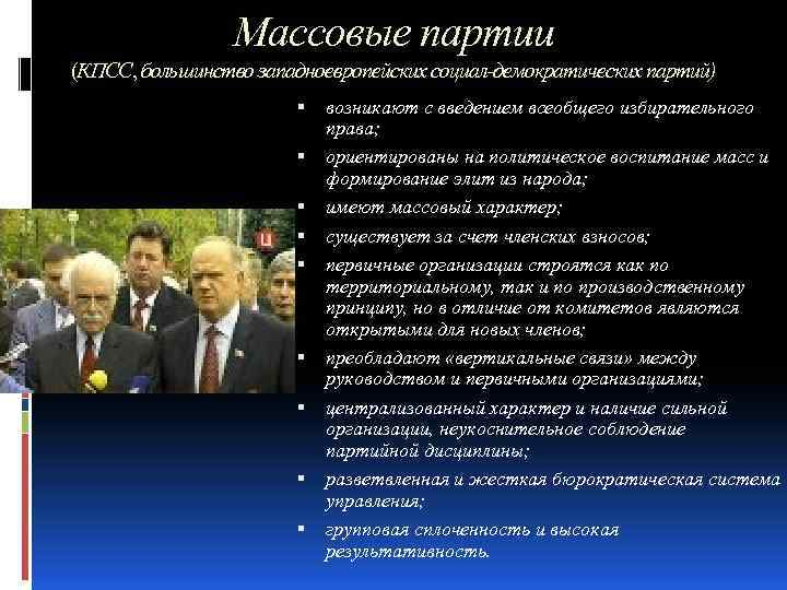 Массовые партии (КПСС, большинство западноевропейских социал-демократических партий) возникают с введением всеобщего избирательного права; ориентированы