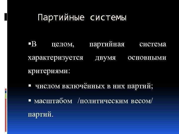 Партийные системы В целом, характеризуется партийная двумя система основными критериями: числом включённых в них