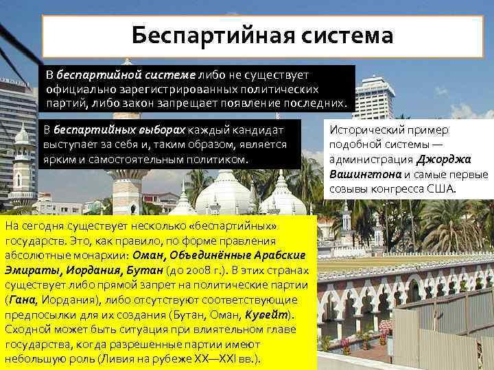 Беспартийная система В беспартийной системе либо не существует официально зарегистрированных политических партий, либо закон