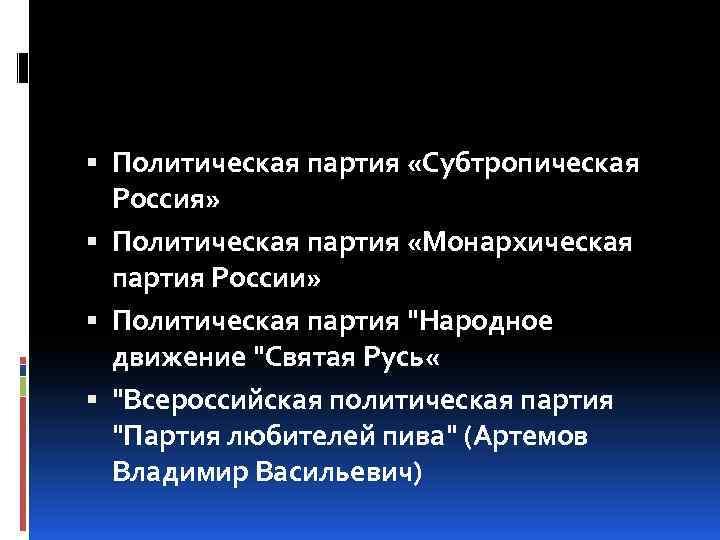 Политическая партия «Субтропическая Россия» Политическая партия «Монархическая партия России» Политическая партия